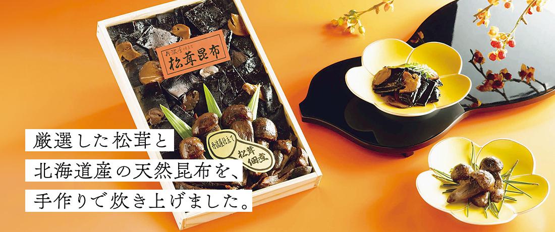 厳選した松茸と北海道産の天然昆布を、手作りで炊き上げました。